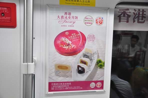中秋节月饼地铁广告-温馨有爱的月饼广告