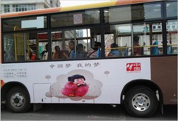 贵阳公交车广告