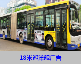 北京公交车广告-北京公交车广告投放价格-北京公交广告公司