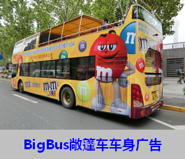 上海公交车广告