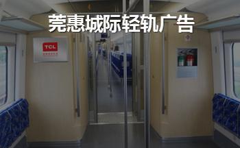 莞惠城际轻轨广告