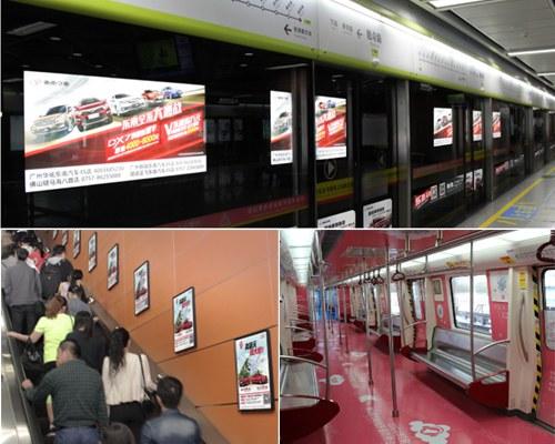 广佛线地铁广告