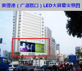 湛江户外楼宇LED大屏广告