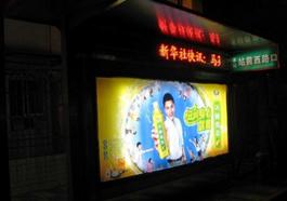 南昌公交候车亭广告