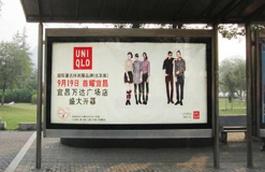 宜昌公交候车亭广告