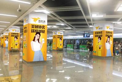 南宁地铁品牌站台包柱广告
