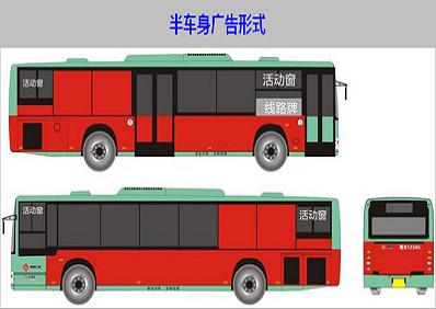 深圳东部公交半车身广告