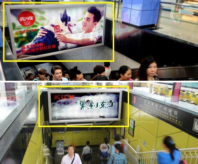 广州地铁梯眉特型灯箱广告