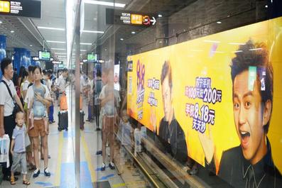 广州地铁轨旁墙贴广告