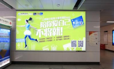 南昌地铁广告投放案例图-闪动屏