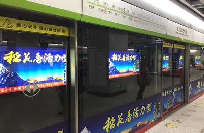 武汉地铁4号线屏蔽门贴广告