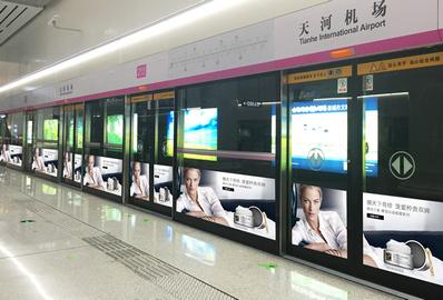 武汉地铁机场线屏蔽门贴广告