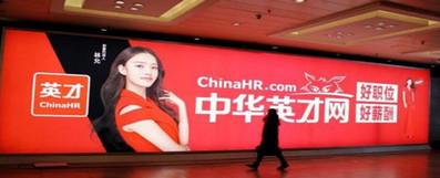 北京地铁超大灯箱广告