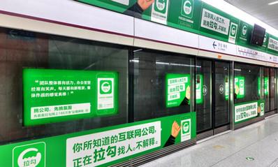 北京地铁单边站台灯箱连封+屏蔽门贴广告