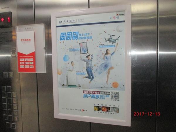 新闻资讯    电梯广告是一种新型广告媒体,它是指在城市楼宇电梯内壁