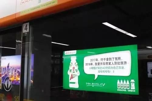 新年正能量,娃哈哈ad钙奶创意广告走红杭州地铁广告图片