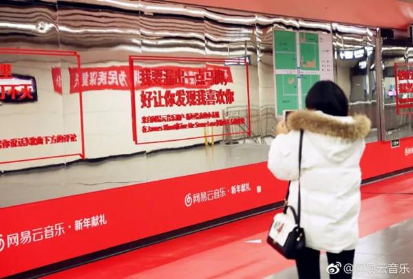 1月伊始,网易云音乐在北京的团结湖地铁站,搭了一条镜面长廊,镜面全长数十米,上面印满14组网易云音乐用户乐评,据说这14组乐评,是网易云音乐从1万组精彩乐评里精选出来的。    主题叫做:   《2018,照见自己》    相较上次杭州地铁站的扎心、负能量文案,这次北京地铁站的文案温暖、有爱,正能量满满!   爱情:我要漏出一点马脚,好让你发现我喜欢你,你的眼睛很美,不适合流泪一房二人,三餐四季,总有一天漫漫长夜里有人陪你说话,晚灯不灭,有人等你回家。   我只有一句话:你的江湖,多远我都来。