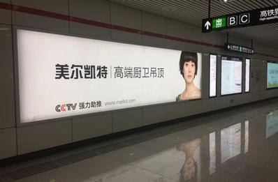 合肥地铁超级灯箱广告
