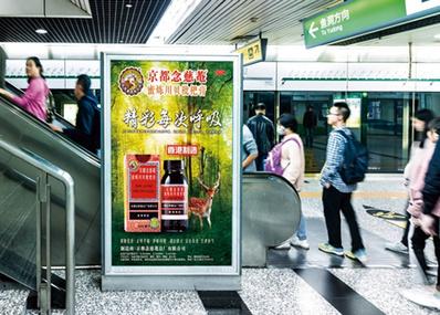 重庆地铁6封灯箱广告