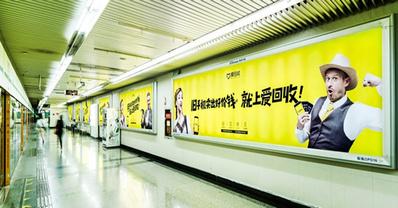 重庆地铁6015/6020型号灯箱广告