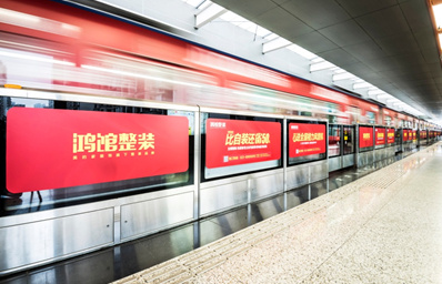 重庆地铁站台屏蔽门广告