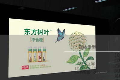 1号线站台巨屏广告