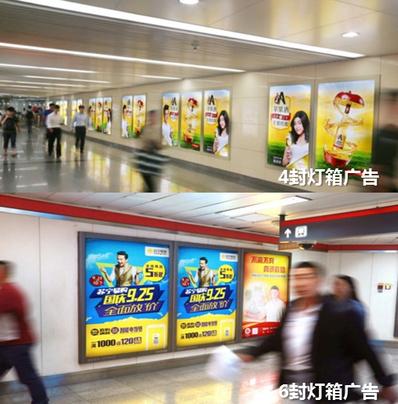 天津地铁广告1号线4封、6封灯箱广告