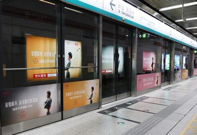 4号线、16号线、大兴线屏蔽门贴广告