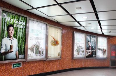 北京地铁4号线4封小灯箱广告