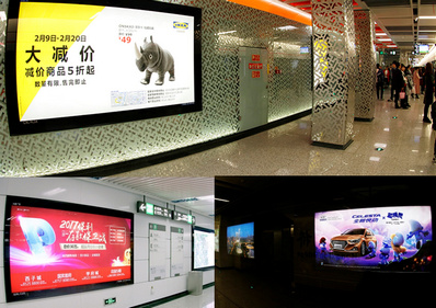 成都地铁1、3、4号线12封灯箱广告