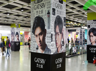 广州地铁2、3、5、9、13、AMP号线站台包柱广告