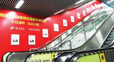 宁波地铁梯牌+墙贴广告