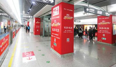 广州地铁主题站台广告