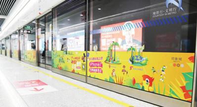 宁波地铁屏蔽门贴广告