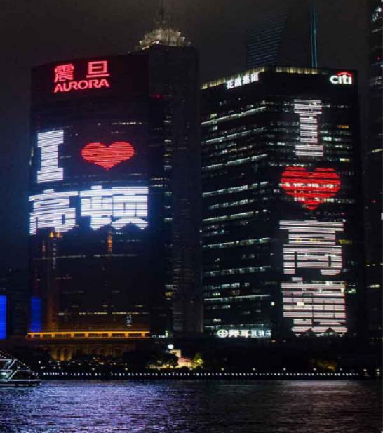 上海地标震旦大厦LED屏广告