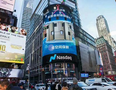 美国纳斯达克楼宇LED屏广告