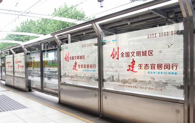 上海地铁屏蔽门玻璃贴广告