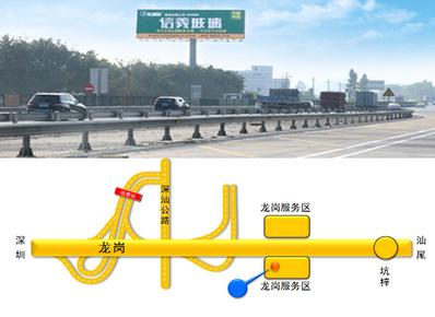 深汕高速广告-深汕高速公路大牌广告-深汕高速广告价格