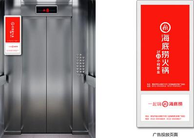 兰州电梯广告