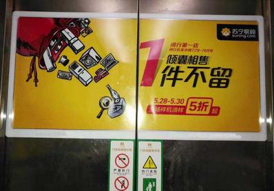 西安电梯广告