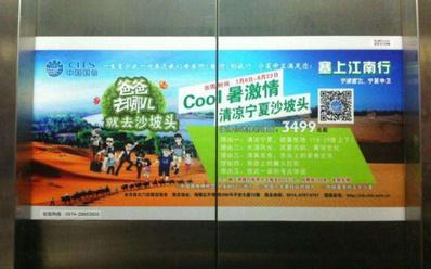 长沙电梯广告