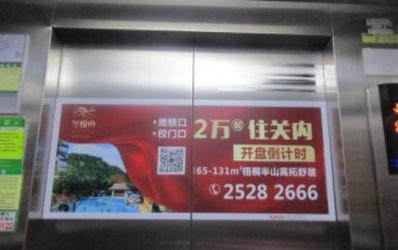 昆明电梯广告