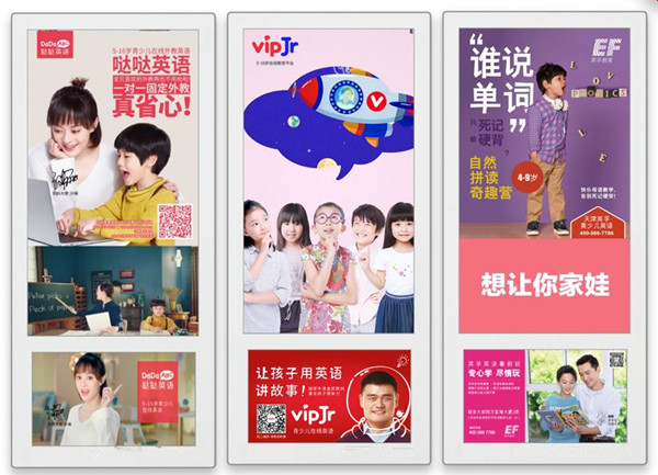 在线教育电梯广告
