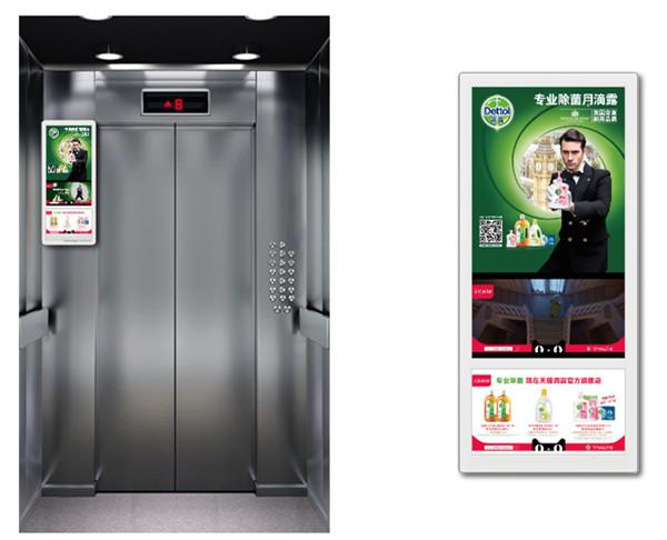 日化行业电梯广告