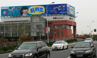 上海户外大牌广告-上海户外大牌广告公司-上海户外广告牌