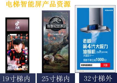 珠海电梯广告