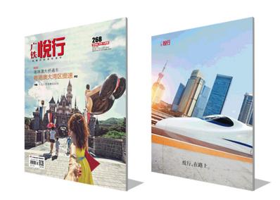 《广铁悦行》杂志广告