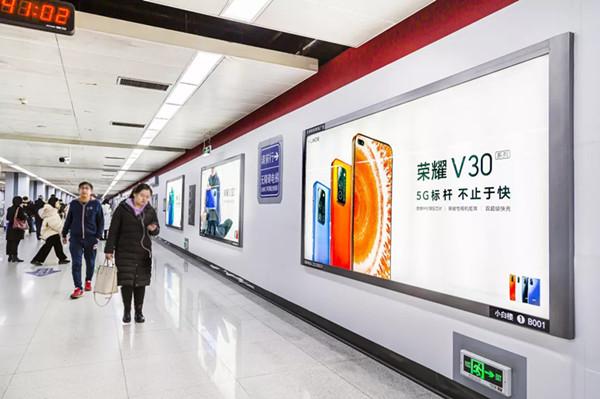 荣耀荣耀v30_华为荣耀V30系列天津地铁1号线广告投放案例-新闻资讯-全媒通