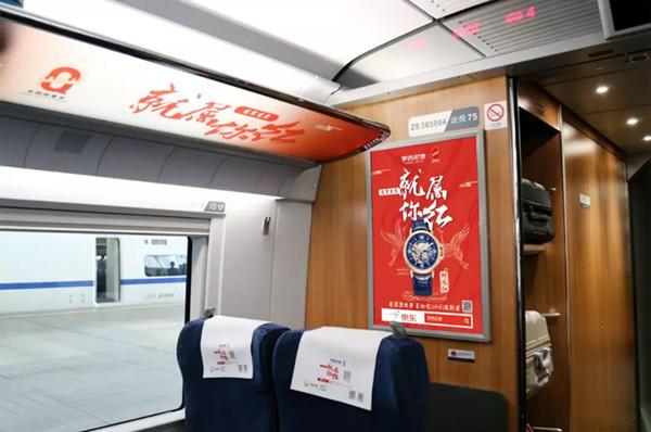 高铁列车广告