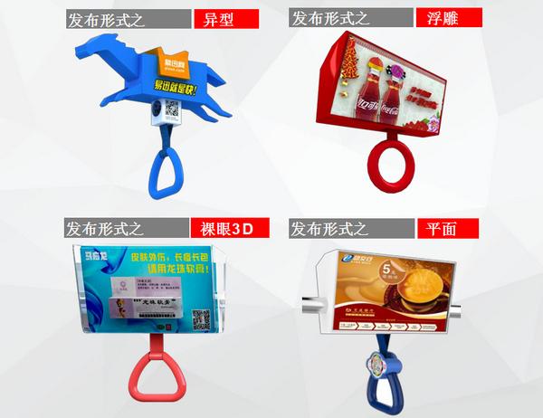 深圳地铁拉手广告投放